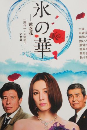 Flower of Ice film poster