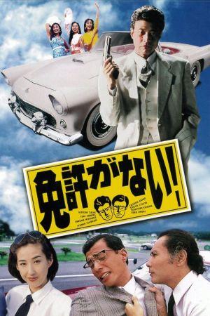 Menkyo ga nai! film poster