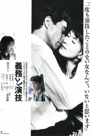 Love and Duty film poster