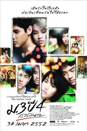 Primary Love film poster