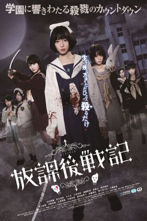 Chronicle of the After School Wars film poster