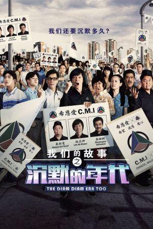 The Diam Diam Era Too film poster