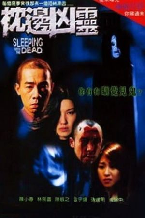 Sleeping with the Dead film poster