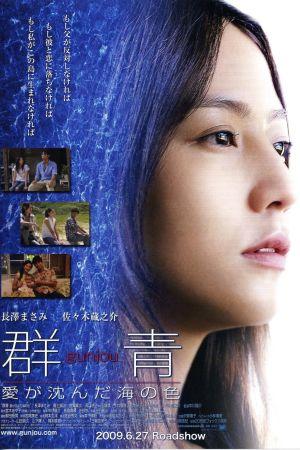 Cobalt Blue film poster