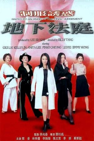 Raped by an Angel 5: The Final Judgement film poster
