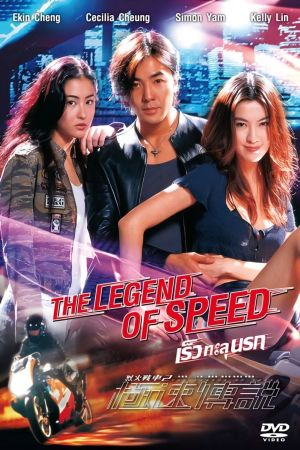 The Legend of Speed film poster