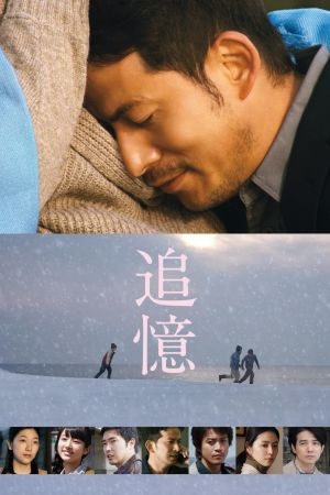 Reminiscence film poster