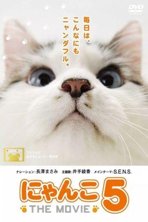 Nyanko the Movie 5 film poster