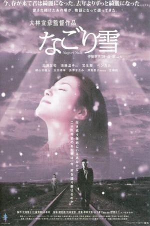 The Last Snow film poster