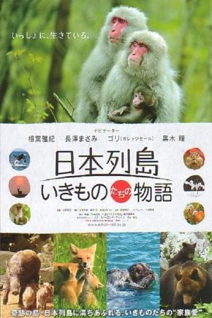 Japan's Wildlife: The Untold Story film poster