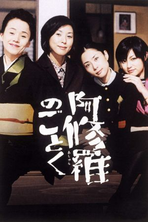 Like Asura film poster