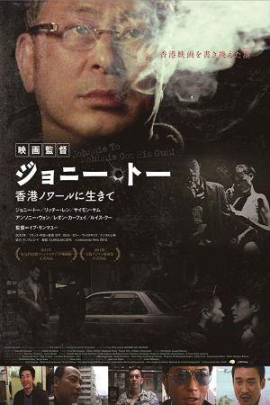 Johnnie Got His Gun! film poster