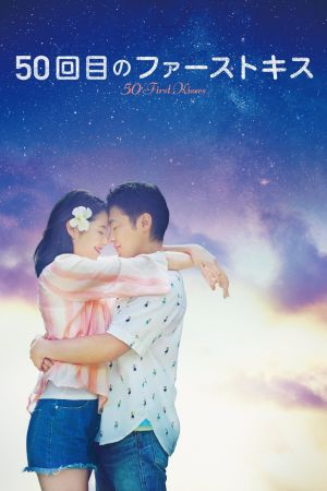 50 First Kisses film poster