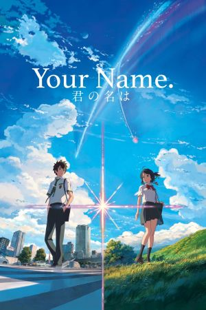 Your Name. film poster