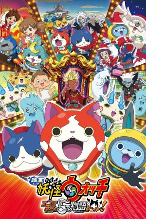 Yo-kai Watch The Movie: The Great King Enma and the Five Tales, Meow! film poster