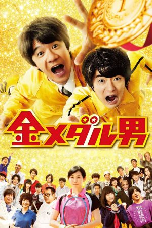 Gold Medal Man film poster