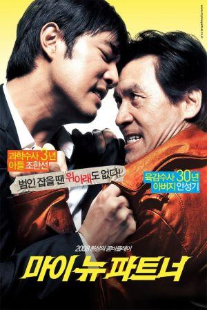 My New Partner film poster