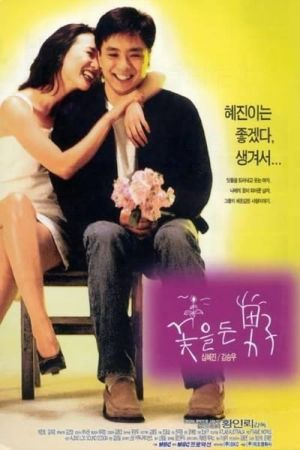 Man with Flowers film poster