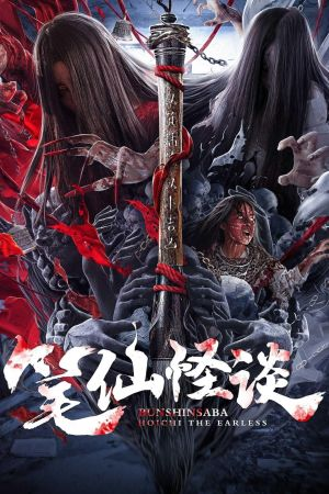 Bunshinsaba: Hoichi The Earless film poster