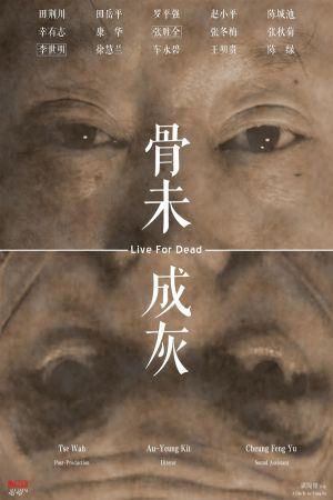 Live For Dead film poster