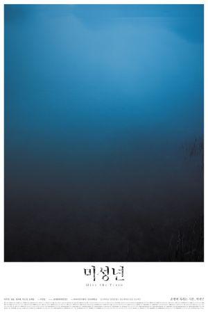 미성년 film poster