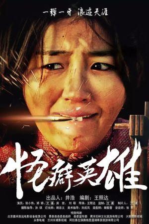 Eccentric Hero film poster