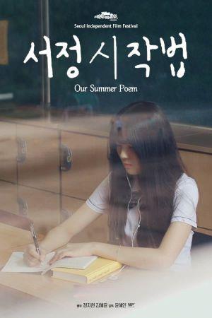Our Summer Poem film poster