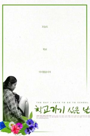 The Day I Hate to Go to School film poster