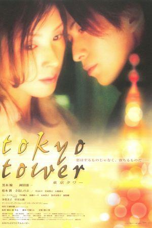Tokyo Tower film poster