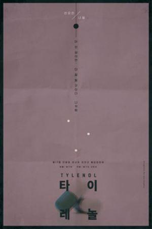 Tylenol film poster