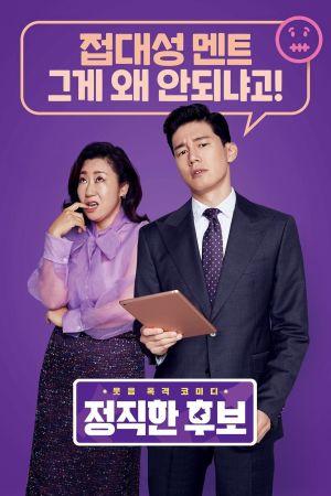 Honest Candidate film poster