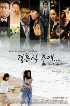 After the Banquet film poster
