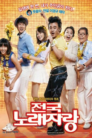 Born To Sing film poster