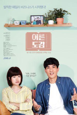 Adulthood film poster