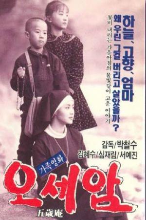 Oseam film poster