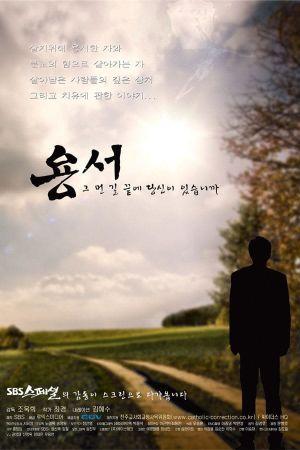Forgiveness film poster