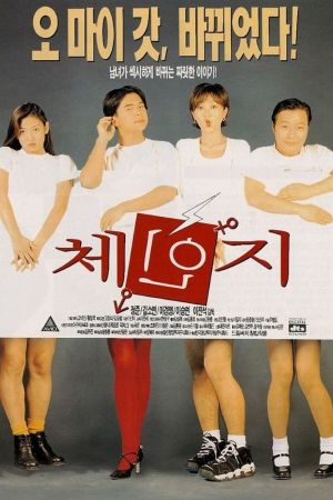Change film poster