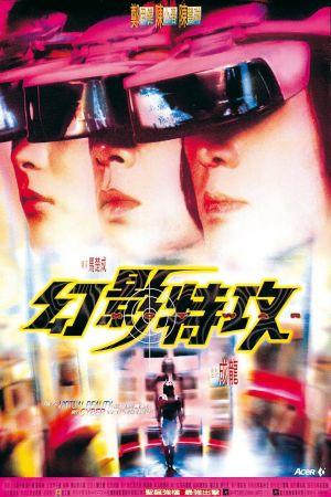 Hot War film poster