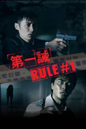 Rule Number One film poster