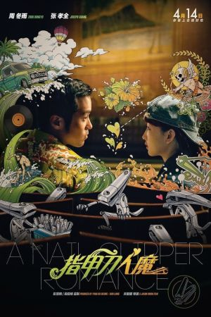 A Nail Clipper Romance film poster