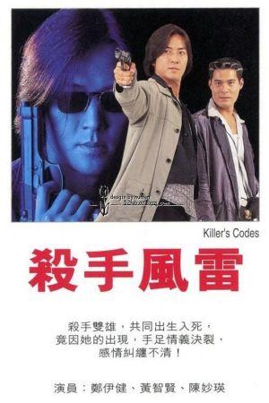 Killer's Code film poster