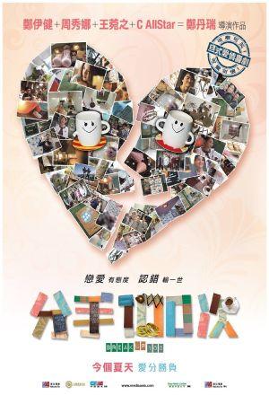 Break Up 100 film poster
