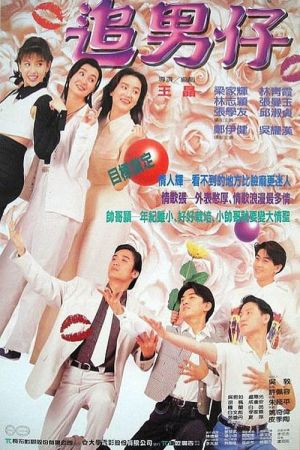 Boys Are Easy film poster