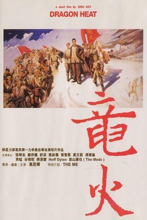 Dragon Heat film poster