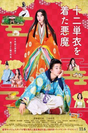 The Devil Wears Ju-Ni Hitoe Kimono film poster