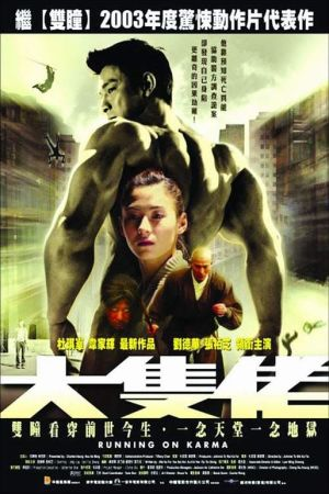 Running on Karma film poster