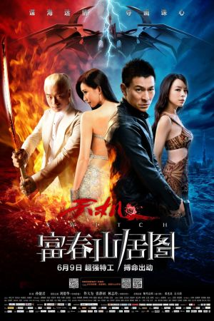 Switch film poster