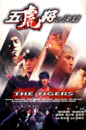 The Tigers film poster