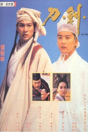 The Three Swordsmen film poster