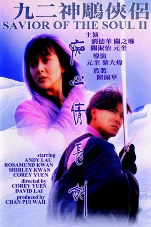 Saviour Of The Soul II film poster